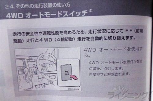 VOXY取扱説明書の4WDオートモード部分