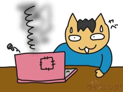 LIB_パソコン故障