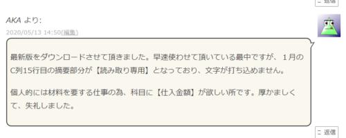 20200513AKAさんからのコメント